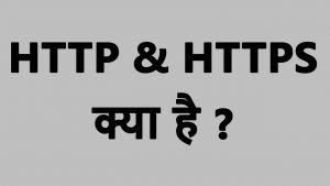 HTTPS Kya hai