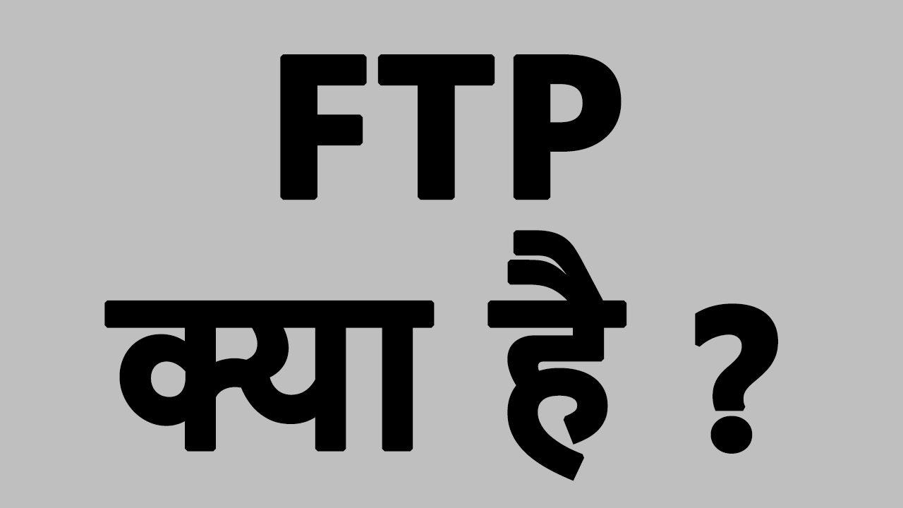 FTP Kya hai