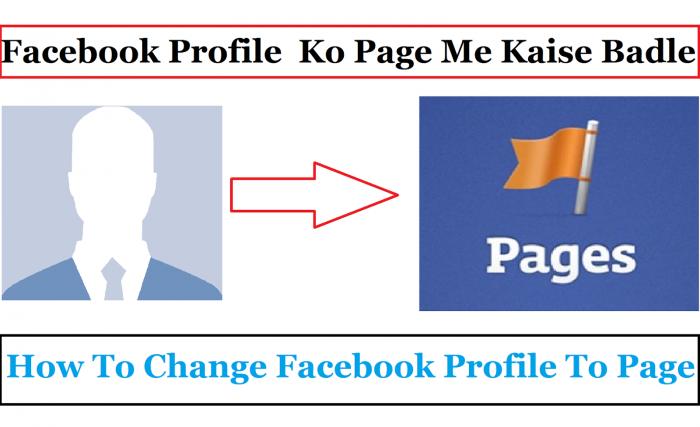Facebook-Profile-Ko-Page-Me-Kaise-Convert-Change-Kare