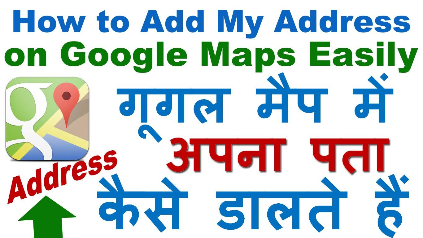 Mobile से Google Map में अपना Address कैसे on
