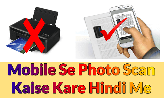 Mobile Se Photo Ko Scan Kaise Kare