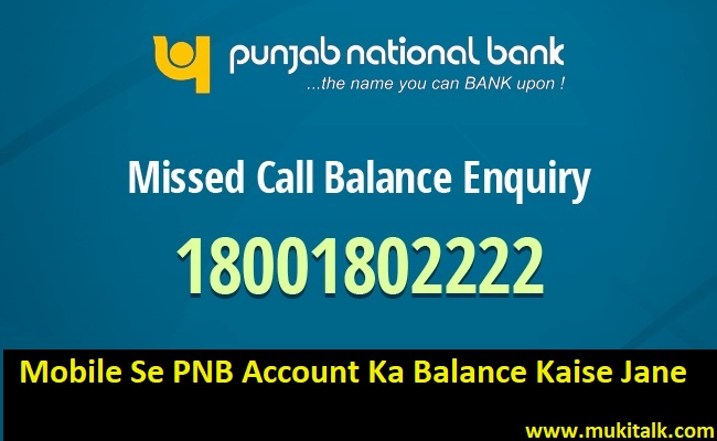 PNB Bank Balance