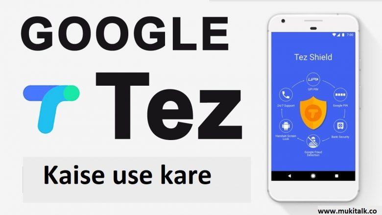 google tez app