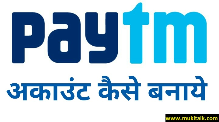 paytm-account-banaye