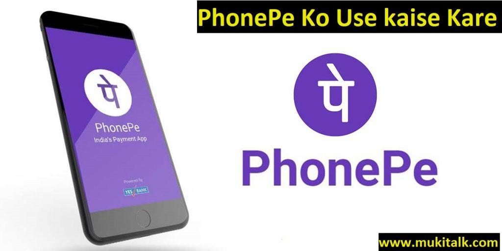 phone-pay-image