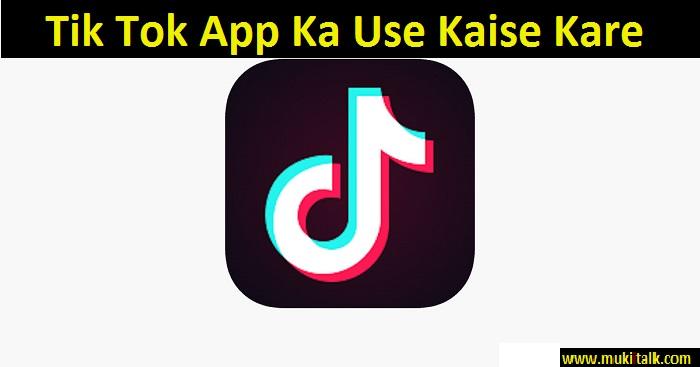 TikTok App Ko Kaise Use Le