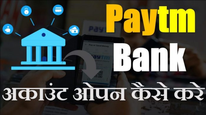 Paytm-payment-bank-account-open-kaise-kare