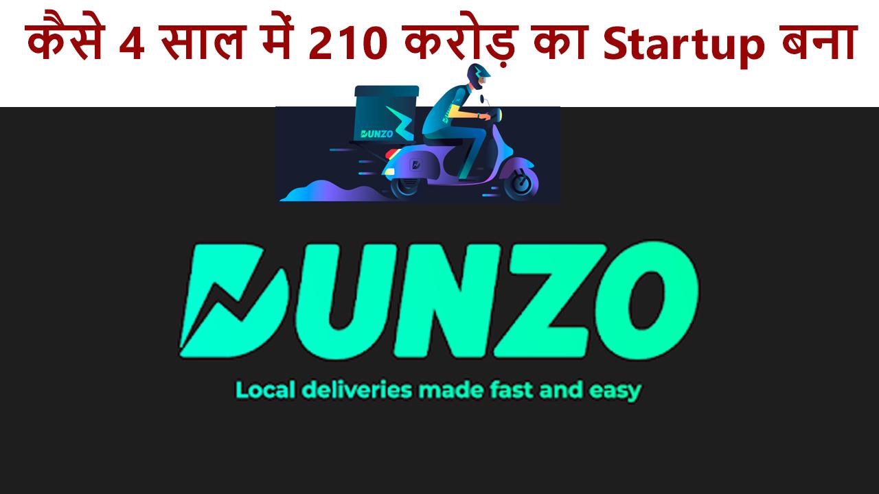 Dunzo In Hindi