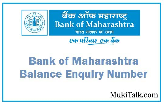 bank of maharashtra mini statement missed call number