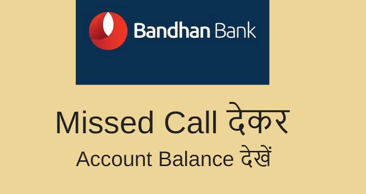 Missed Call से Bandhan Bank Account Balance चेक करना