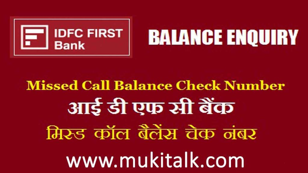 IDFC First Bank Balance Missed Call number
