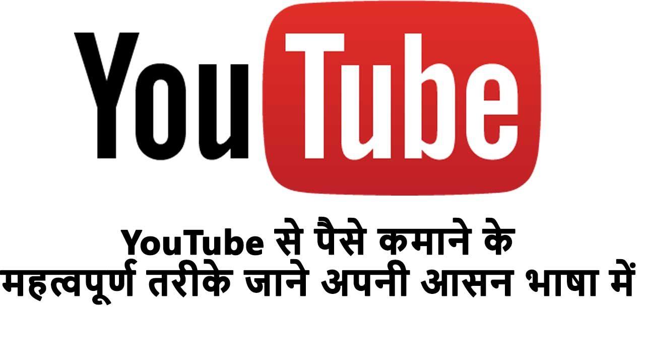 YouTube Se Paise Kamane Ke Tarike