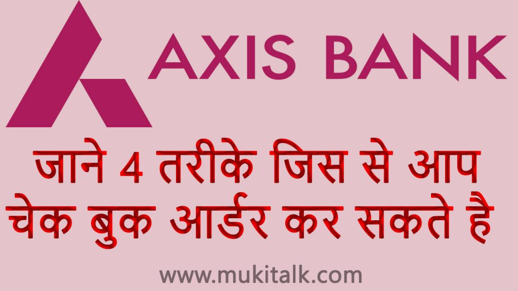Axis Bank Cheque Book Kaise Apply kare