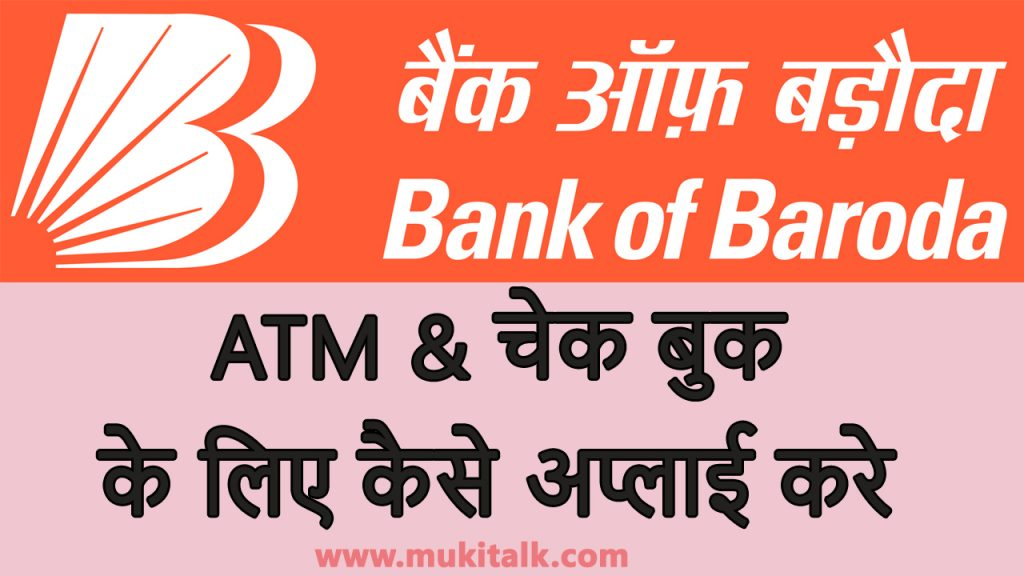 BOB ATM Card &  Cheque Book