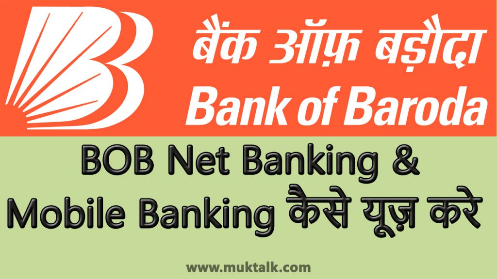 BOB Net Banking & Mobile Bnaking