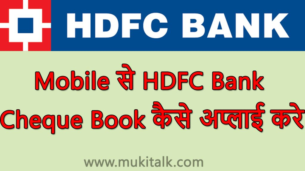 HDFC Bank Cheque Book