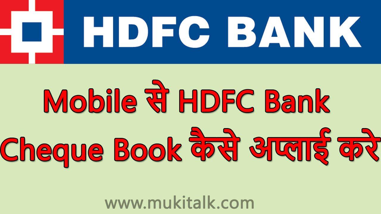 HDFC Bank Cheque Book