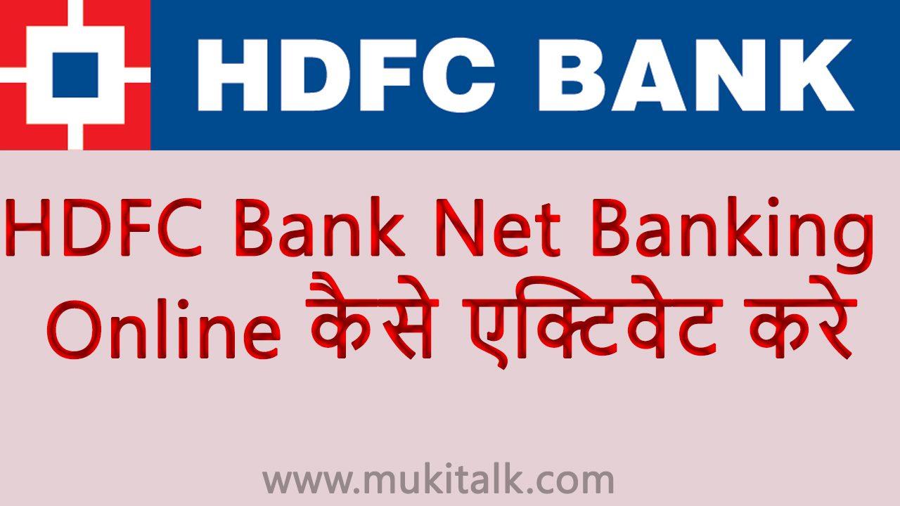 HDFC Bank Net Banking