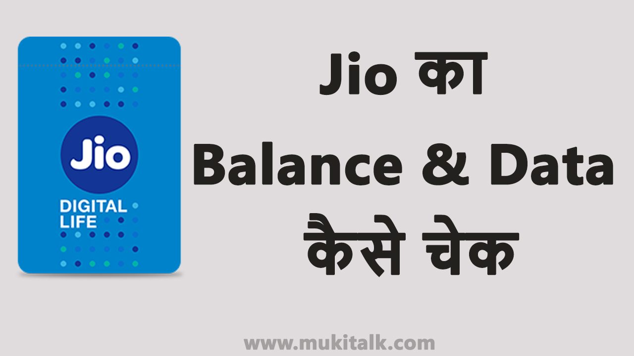 Jio Balance & Data Check