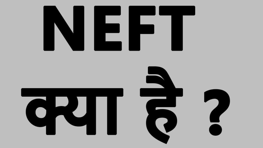 NEFT Kya Hai