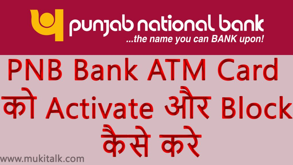 PNB ATM Activate & Block Kaise Kare