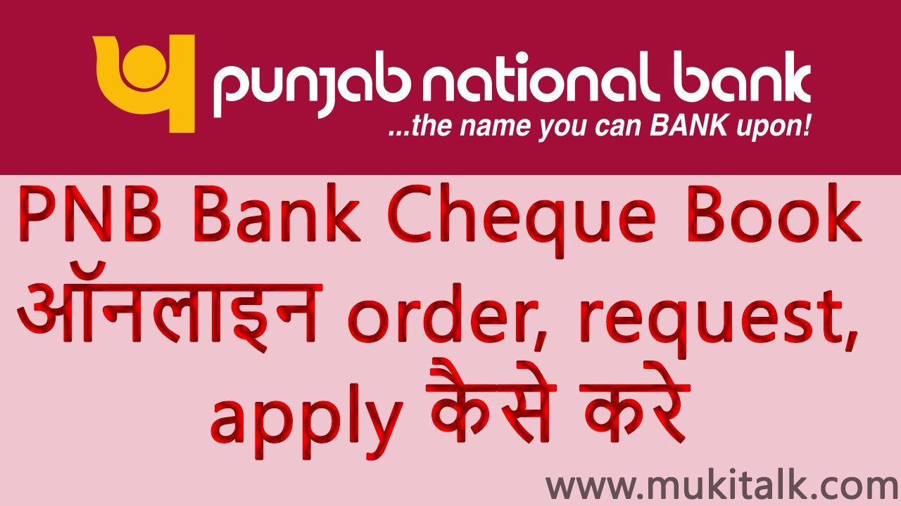PNB Bank Cheque Book