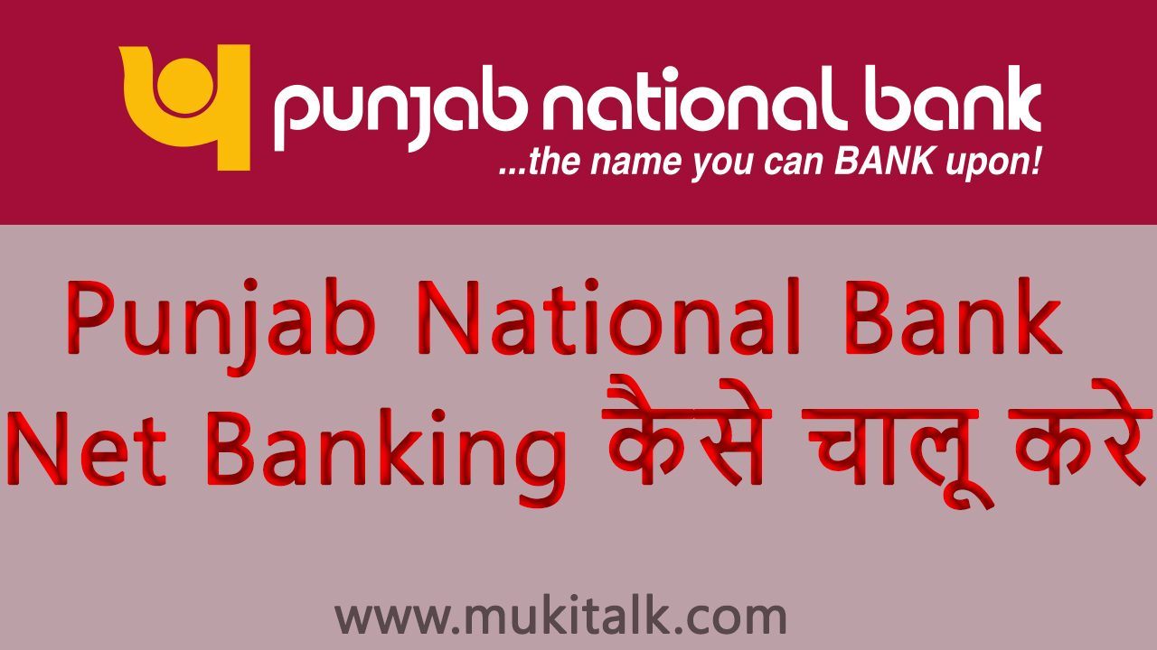 PNB Bank Net Banking