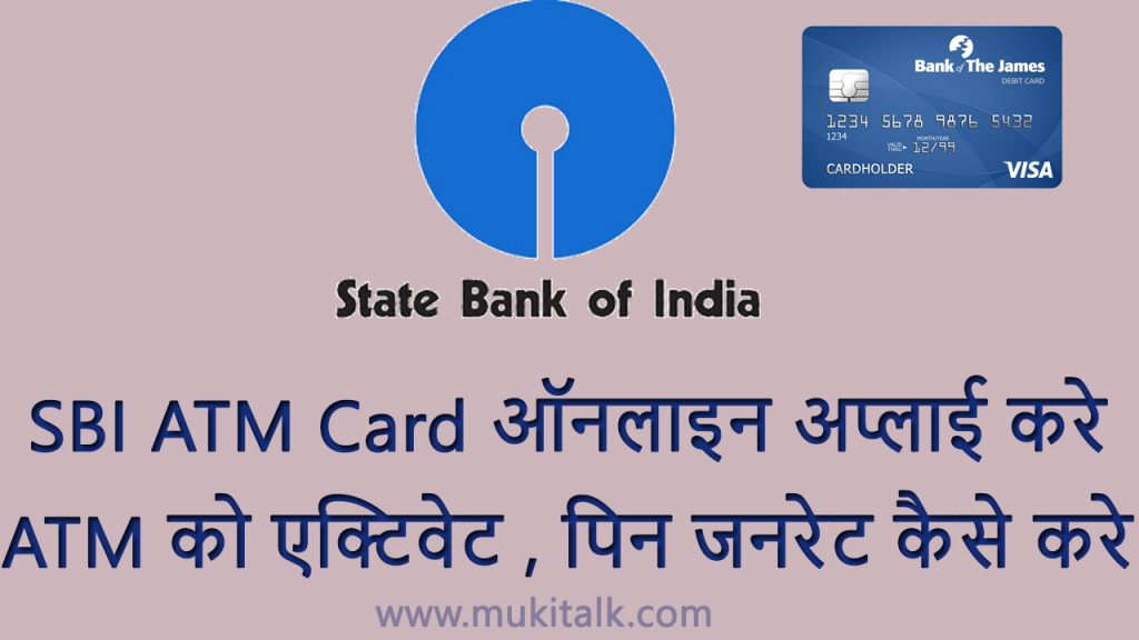 SBI ATM Card Online kasie Apply kare