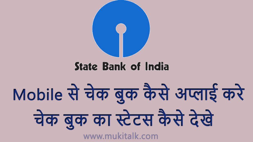 SBI Cheque Book kasie apply kare