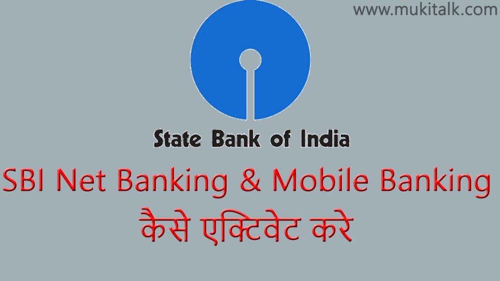 SBI Net Banking & Mobile Banking