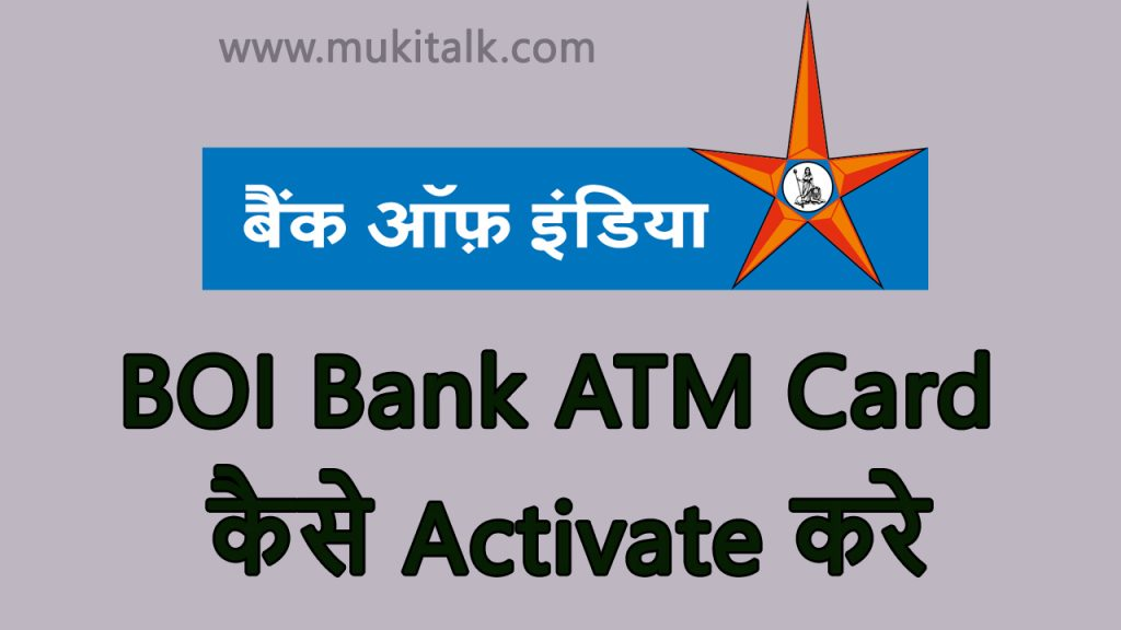 BOI Bank ATM Card Kaise Activet Kare