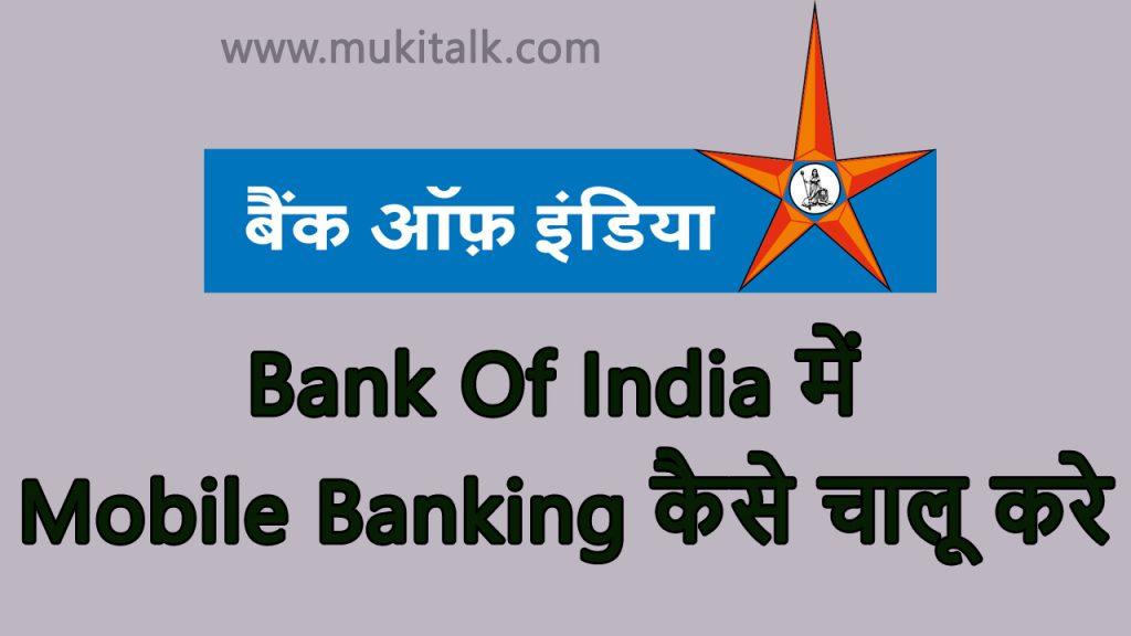 BOI Bank Mobile Banking