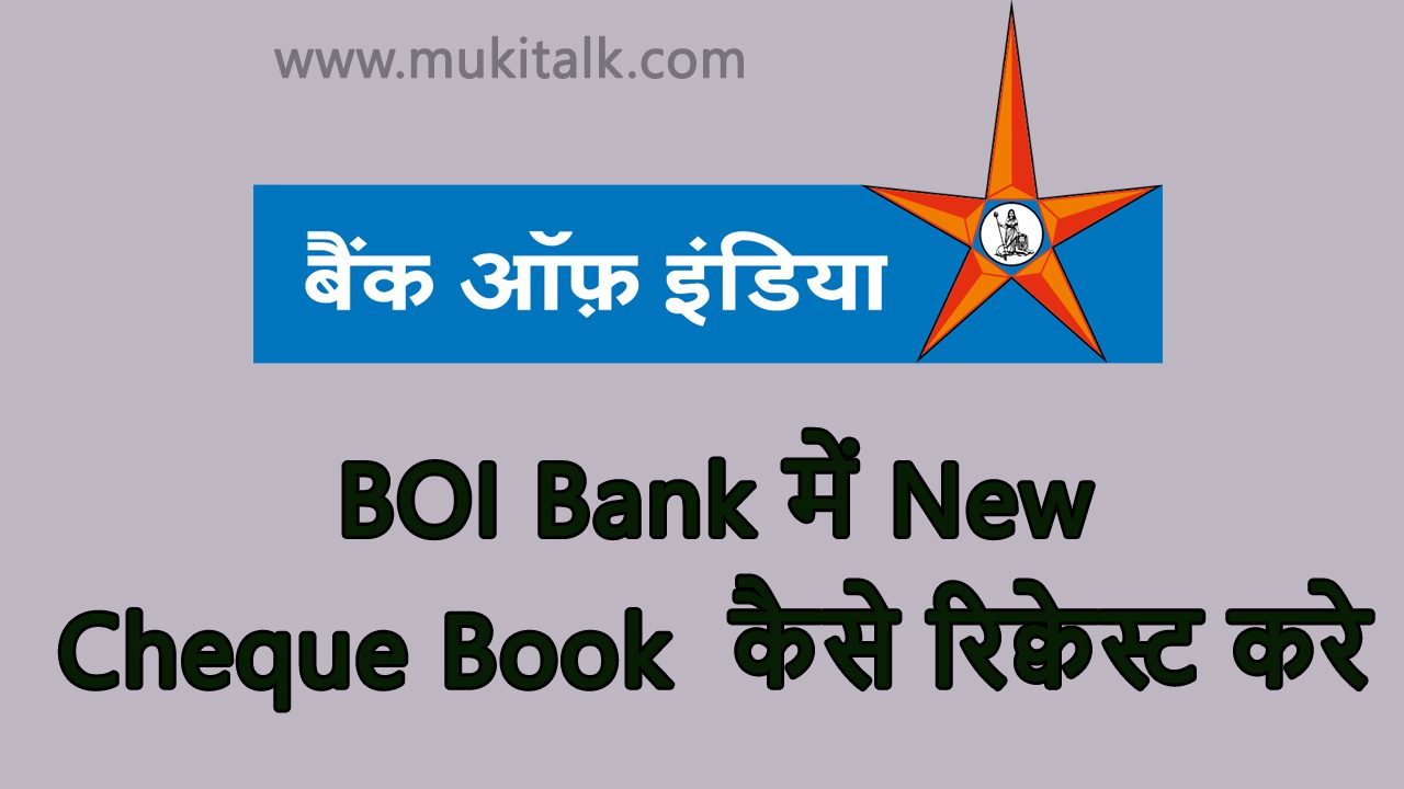 BOI Bank me New Cheque Book