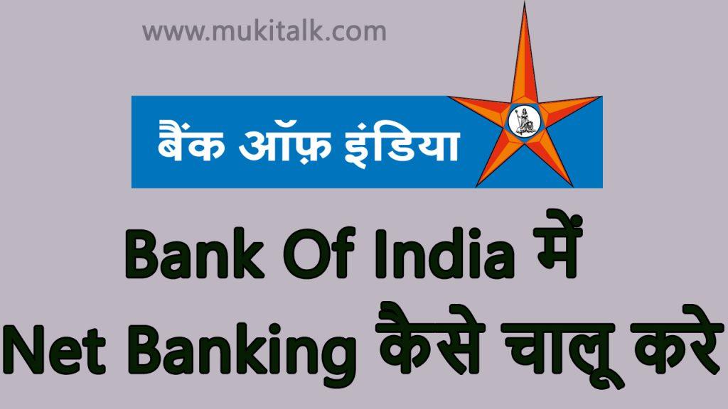 Bank Of India Net Banking Kaise Start kare