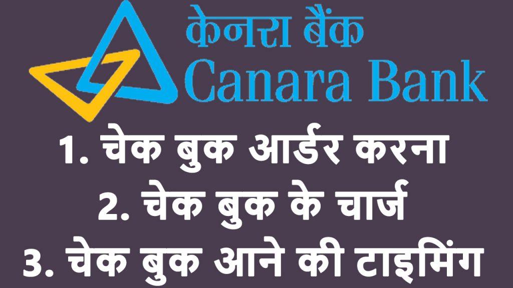 Canara Bank Cheque Book Order