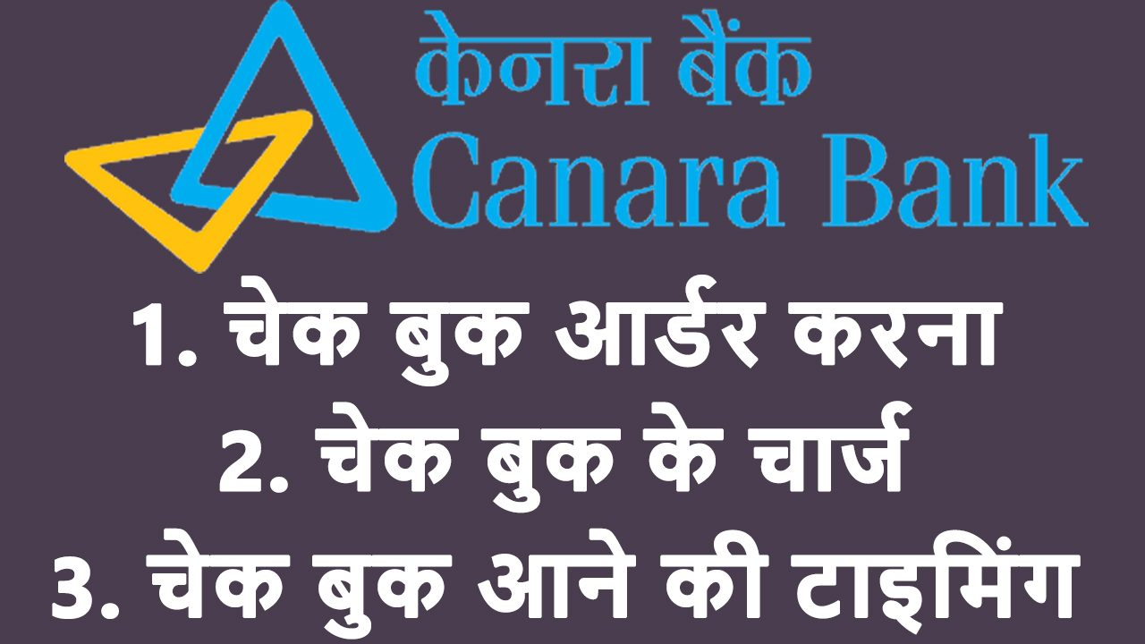 Canara Bank Cheque Book Order