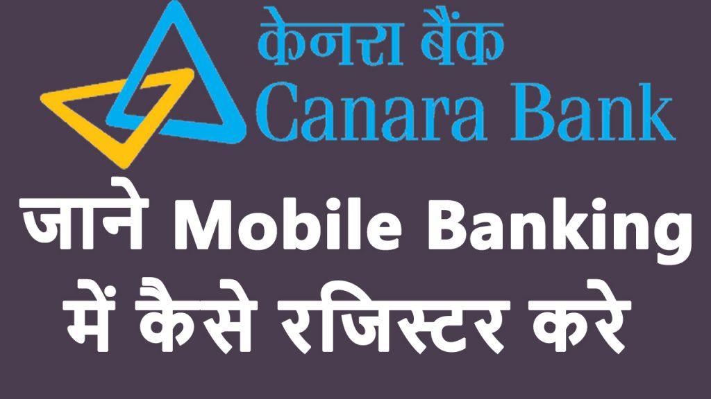 Canara Bank Mobile Banking