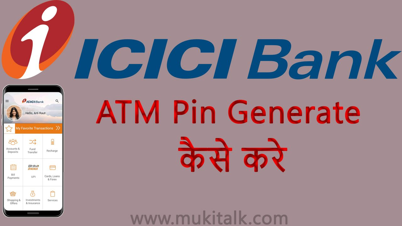 ICICI Bank ATM Pin Generate kaise kare