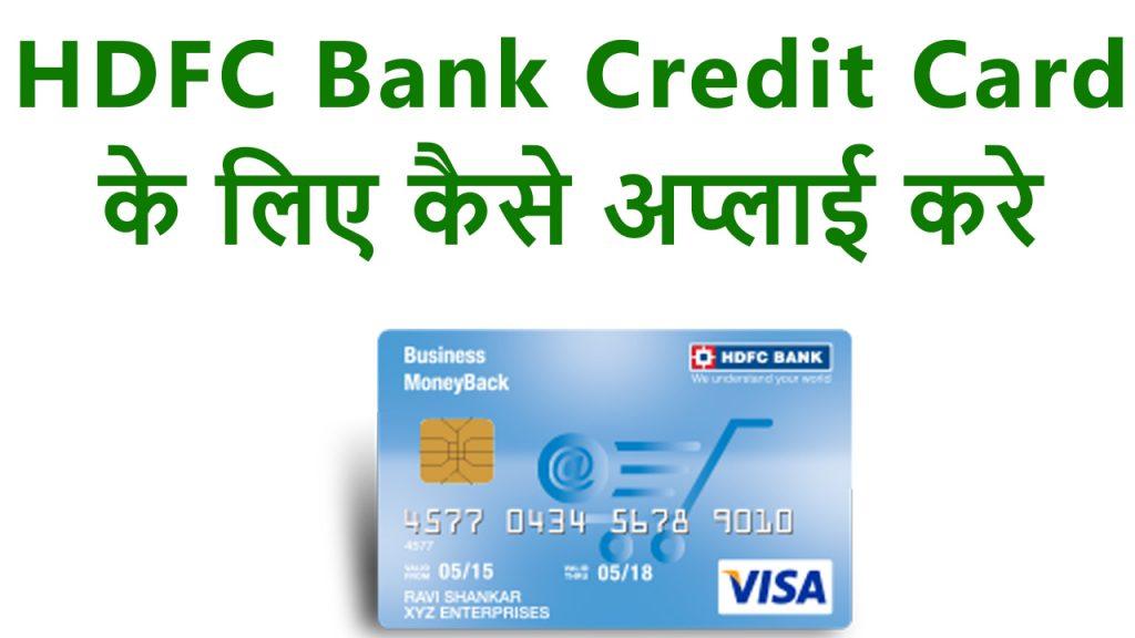 hdfc bank credit card के लिए कैसे अप्लाई करे  mukitalk