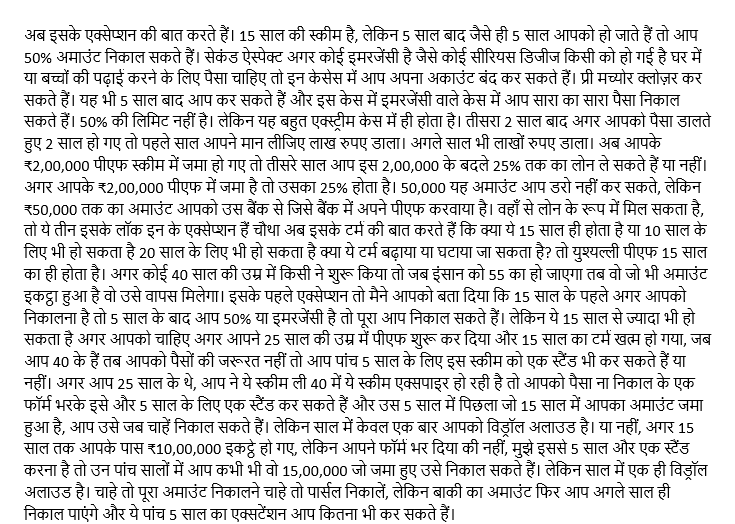 PPF Benefit in hindi