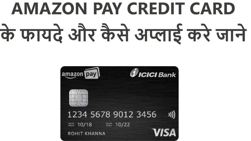 Amazon Pay ICICI Credit Card in hindi