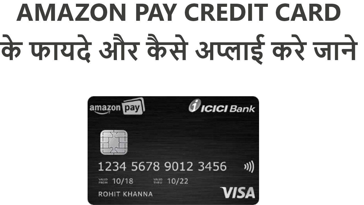 Amazon Pay ICICI Credit Card in hindi