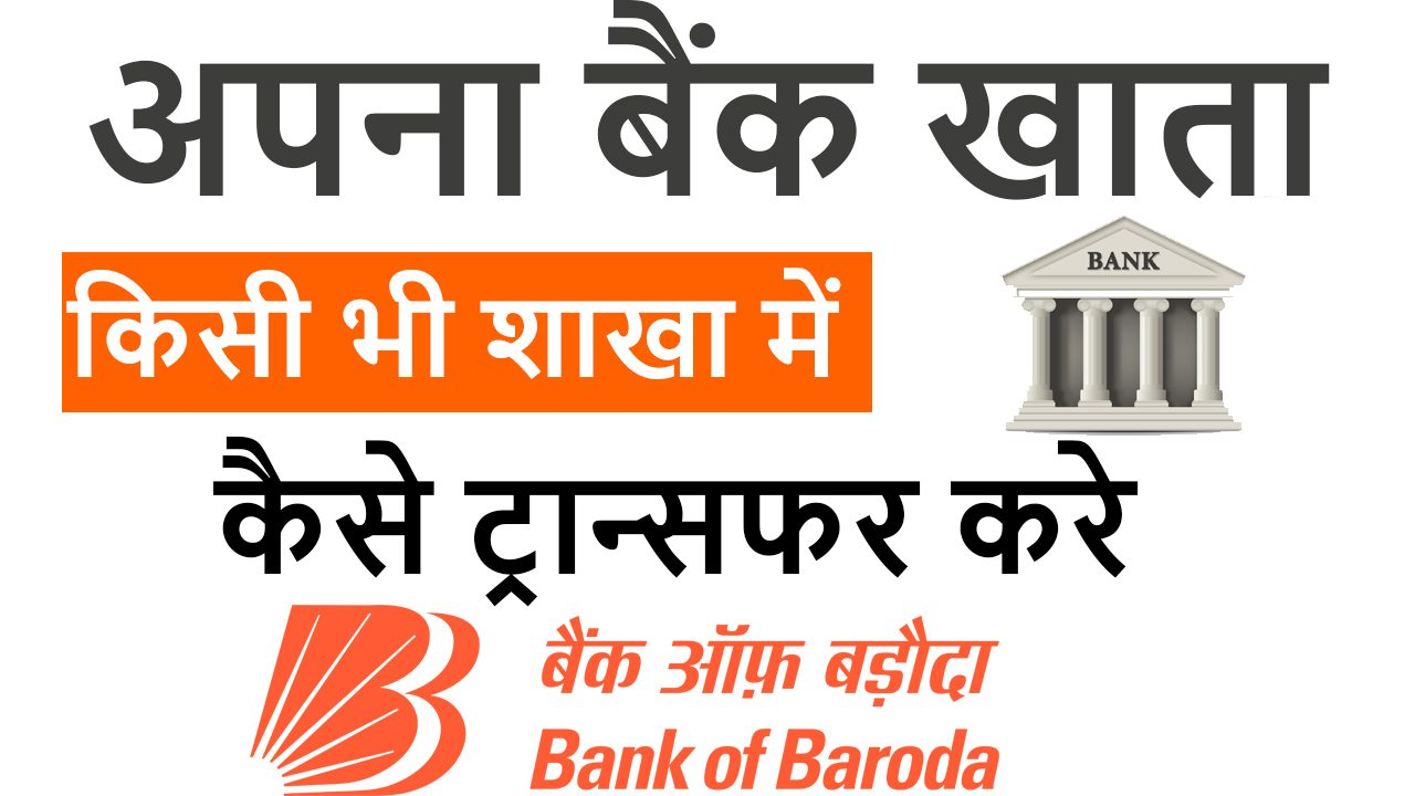 BOB-Bank-Account-kaise-transfer-kare