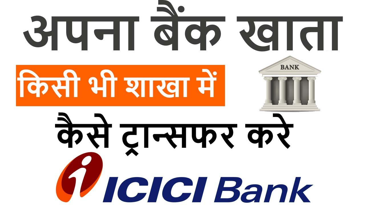 ICICI Bank Account Transfer to another branch in hindi