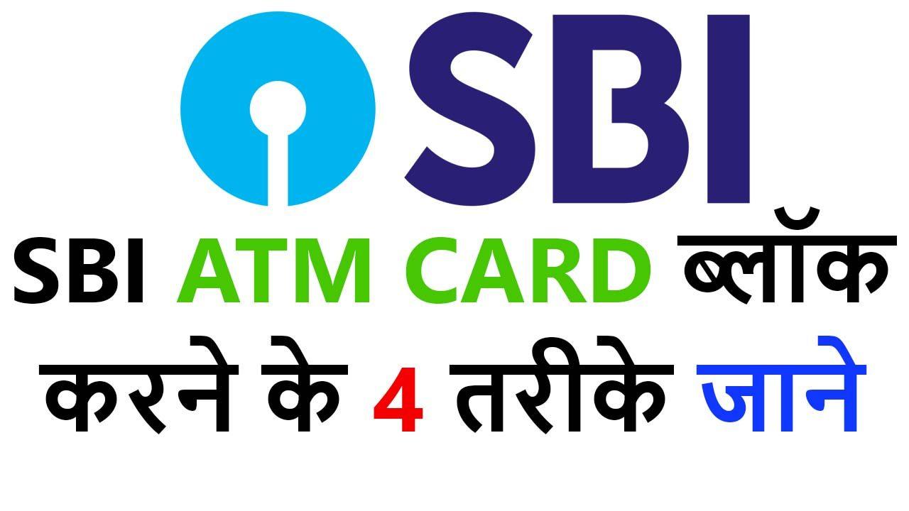 SBI Bank ATM Card Kaise Block Kare