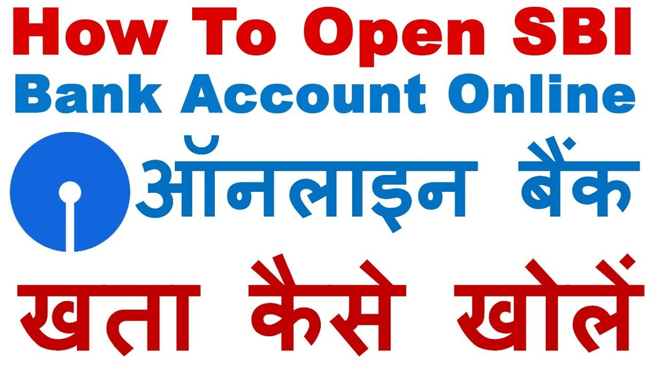 How to Open sbi bank account online in hindi