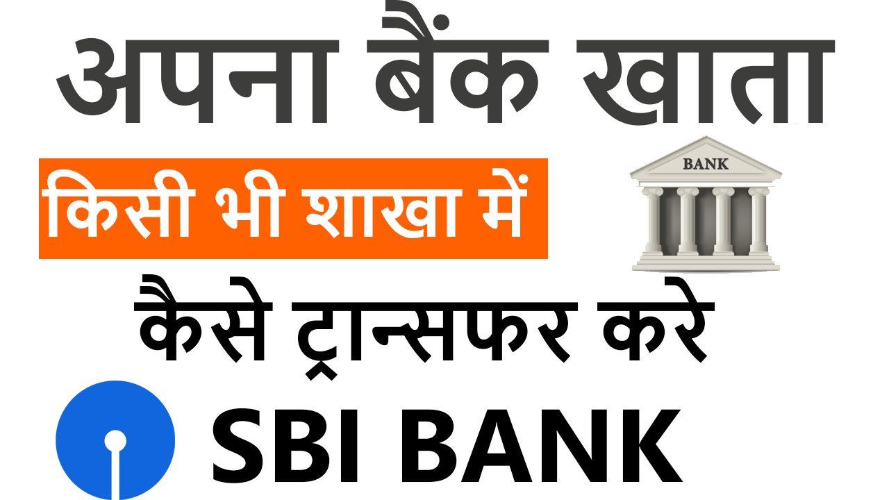 SBI Bank Account kasie Transfer kare