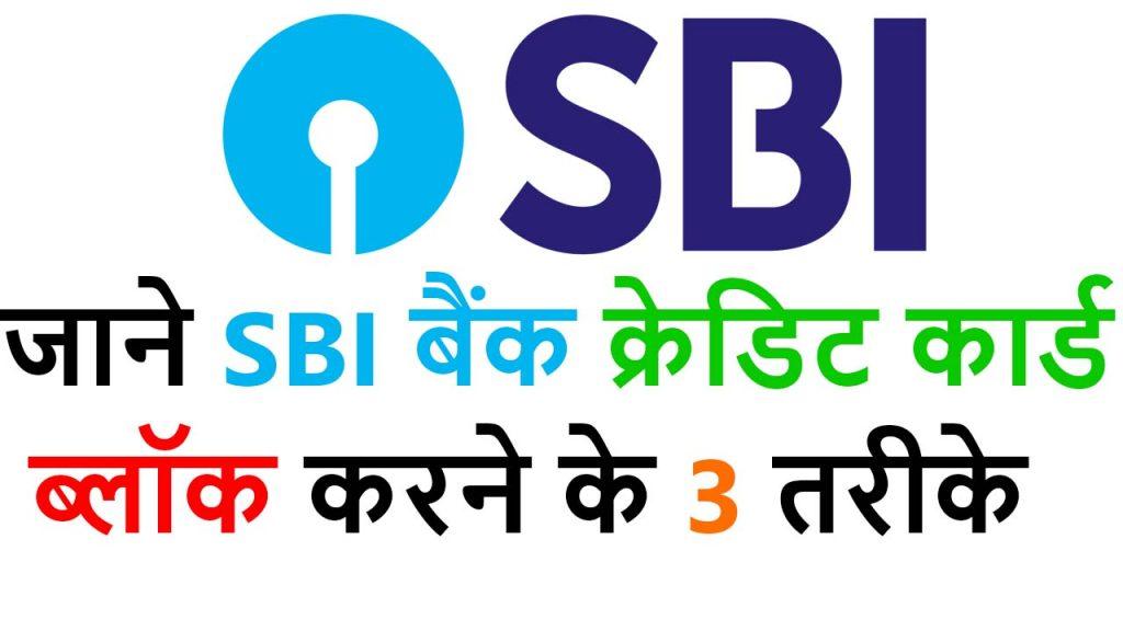 sbi bank credit card block kaise kare