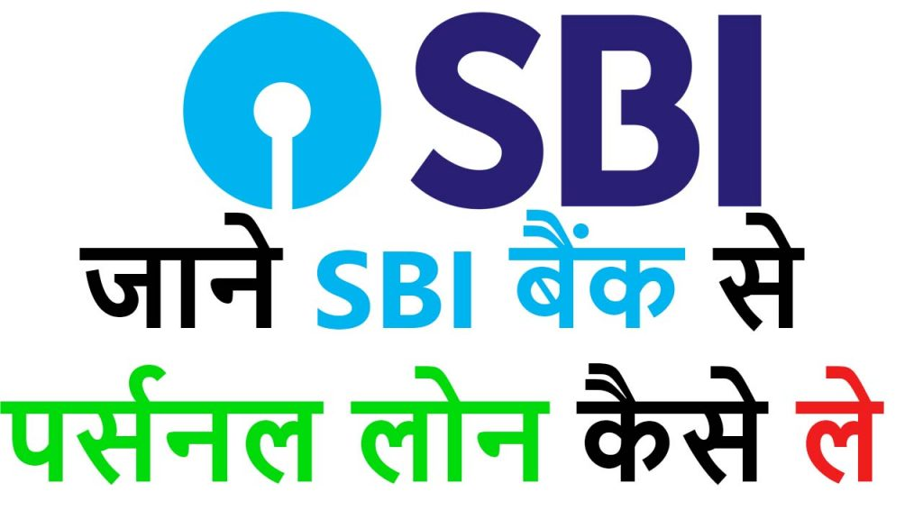 SBI Bank Personal  Loan kaise le