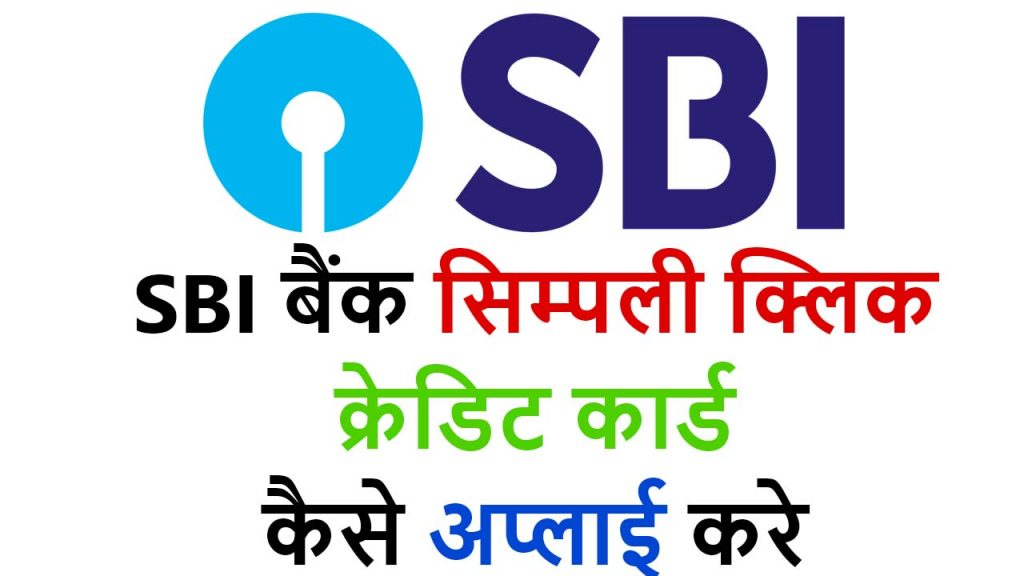 SBI Simply click credit card kaise apply kare